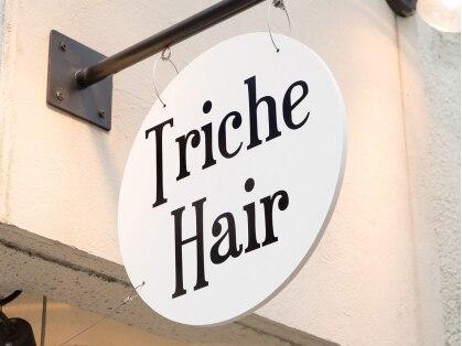 トリッシュ ヘアー(Triche Hair)の写真