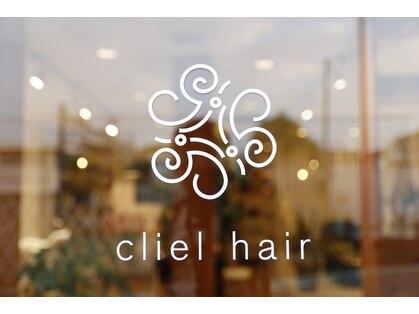 美容室クリエルの写真