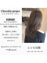 【AR HAIR店長白井】ショコラグレージュ