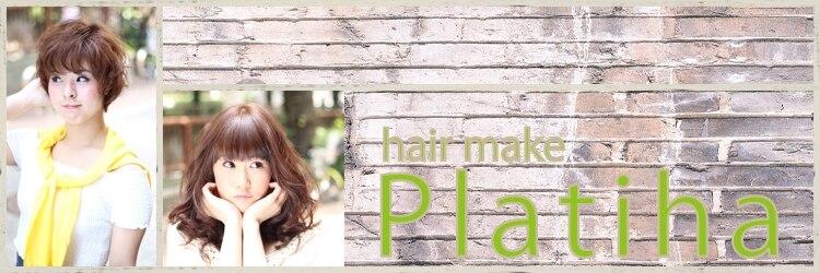 プラティハ 武蔵境店(hair make Platiha)のサロンヘッダー