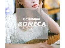 ボネカ(BONECA)