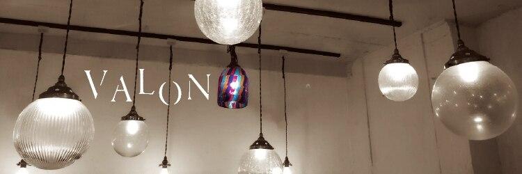ヴァロン(VALON)のサロンヘッダー