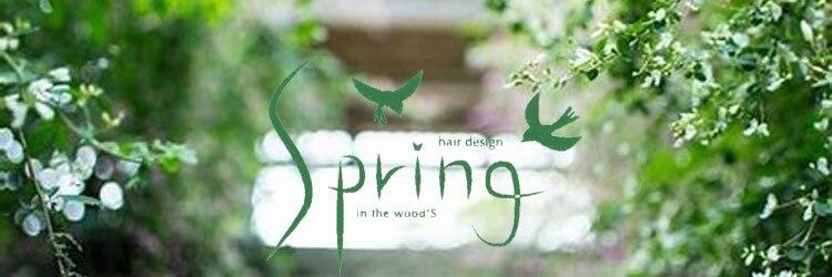 スプリング(Spring)のサロンヘッダー