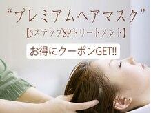 ☆キャンペーンも豊富にご用意☆よりしっとり感を求めるなら☆プレミアムヘアマスク☆