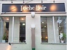 トリッシュ ヘアー(Triche Hair)の雰囲気(TSUTAYAの2件先、学習塾TOMASの正面ビル2Fです)