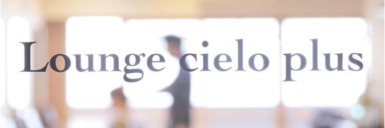 ラウンジシエロプラス(Lounge Cielo Plus)のサロンヘッダー