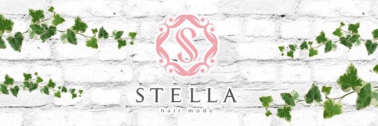 ステラエスト(Stella Est)のサロンヘッダー