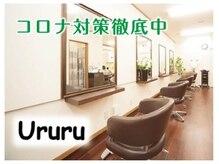 ウルル 座間(Ururu)