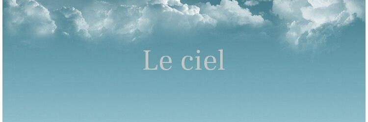 ëシエル Le Ciel Ûットペッパービューティー