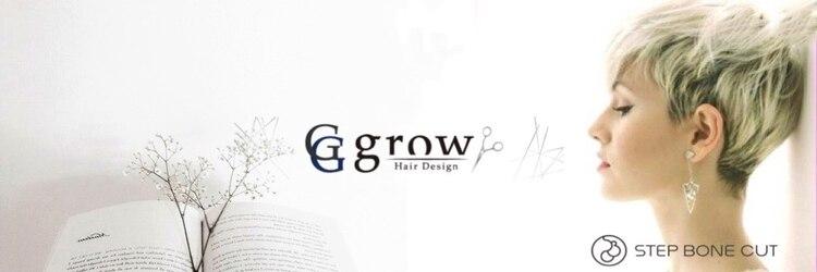 ジーグロウ(G grow)のサロンヘッダー