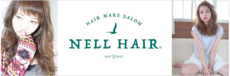 ネル ヘアー(NELL HAIR)のサロンヘッダー