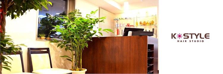 ケースタイル ヘアスタジオ 神保町店(K STYLE HAIR STUDIO)のサロンヘッダー