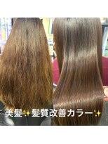 髪質改善サイエンスアクアカラー