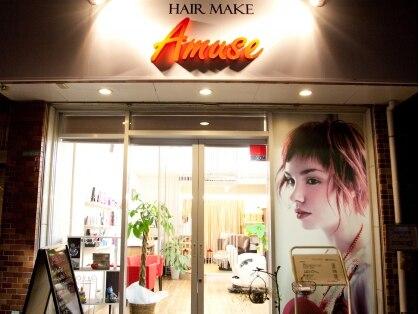 ヘアーメイク アミューズ(HAIR MAKE Amuse)の写真