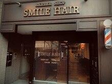 スマイルヘアー 平井店(SMILEHAIR)
