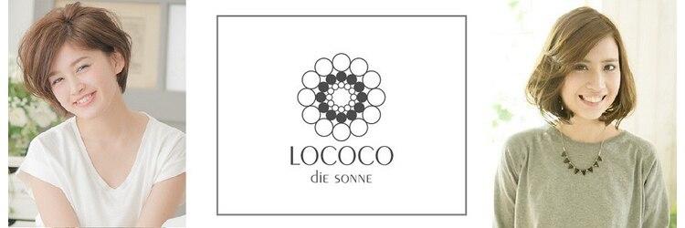 ロココディゾンネ(LOCOCO di ESONNE)のサロンヘッダー