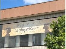 美容室オレオール(Aureole)