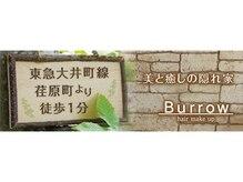 Burrowのこだわりを知ってください☆