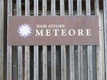 ヘアアトリエメテオールの雰囲気(フランス語で流星という意味のMETEORE♪)