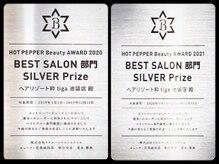*3年連続 Beauty AWARD 受賞♪ パーソナルヘッドスパに、とことんこだわっています *[tiga 池袋店]