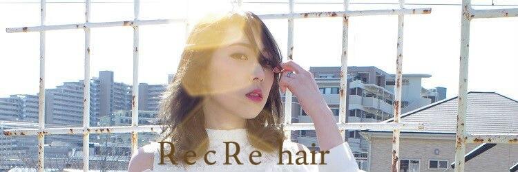 レクリヘアー(RecRe hair)のサロンヘッダー