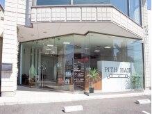 ピスヘアー(PITH HAIR)の雰囲気(全面ガラス張りの、開放感と陽の光に包まれるサロンです☆)