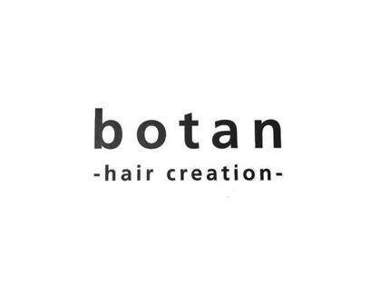 ボタンヘアークリエイション(botan -hair creation-)の写真