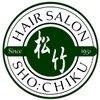 ヘアーサロン 松竹のお店ロゴ