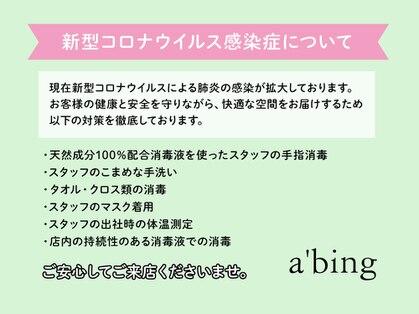 アービング(a'bing)の写真
