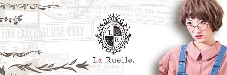 ラ リュエル 町の小さな美容室(La Ruelle.)のサロンヘッダー
