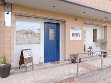 エン(enn)の雰囲気(かわいい外観と青いドアが目印)
