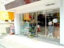 ゴールデンサン(Golden Sun)の雰囲気(大通りから一本小道に入ったところにあるデザイナーズサロン♪)