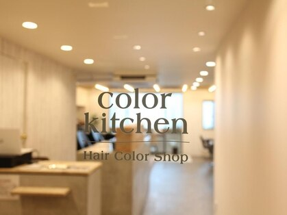カラーキッチン 桜新町店(color kitchen)の写真