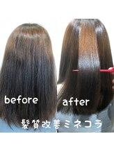 髪の癖を暖和