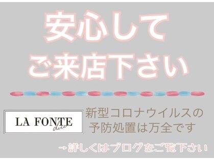 ラフォンテ ドゥーエ(LA FONTE due)の写真