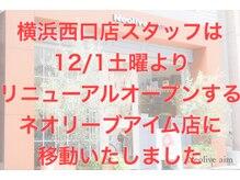 ネオリーブ 横浜西口店(Neolive)