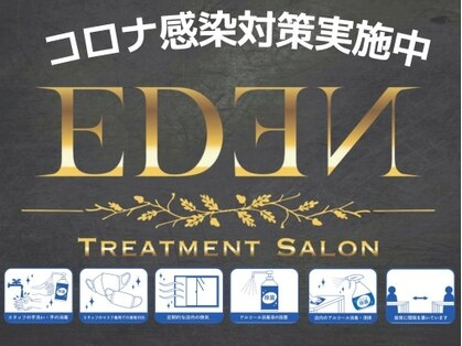 エデン トリートメントサロン 難波店(EDEN)の写真