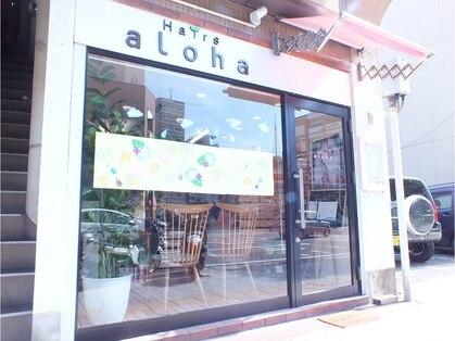ヘアーズ アロハ(Hairs aloha)の写真