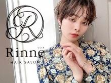 リンネ(Rinne)