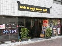 ヘアーアンドセルフサロン アキ(hair&self salon Aki)