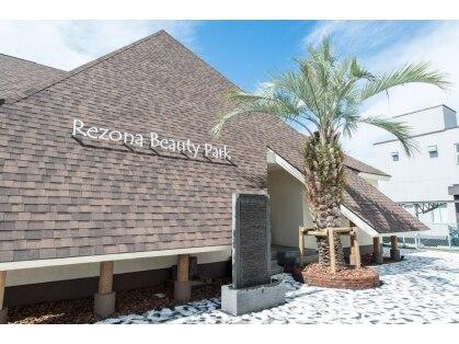 リゾナビューティーパーク (Rezona Beauty Park)の写真
