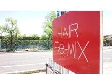 ヘアー リ ミックス(HAIR Re-MIX)の雰囲気(店内から見える自然あふれる景色が癒されます♪ )