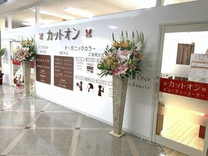カットオン メイト栗原店の写真