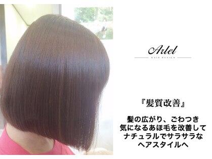 アーレル(Arlel)の写真