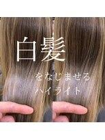 西原晃-白髪染めハイライト