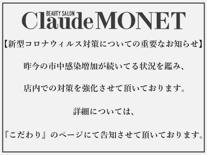 クロード モネ 汐留店(Claude MONET)の写真
