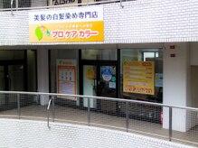 プロケアカラー 仙台中山店