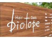 ヘアオアシス ビオトープ(Hair Oasis biotope)の雰囲気(木幡駅近くのカフェのような隠れ家風の【Hair Oasis biotope】)