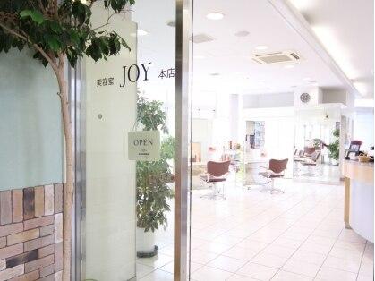 ジョイ本店 藤が丘サロン(JOY)の写真