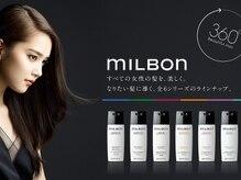 アミリ(AMILI)の雰囲気(Global Milbon システムトリートメント。毛髪密度を高める効果)